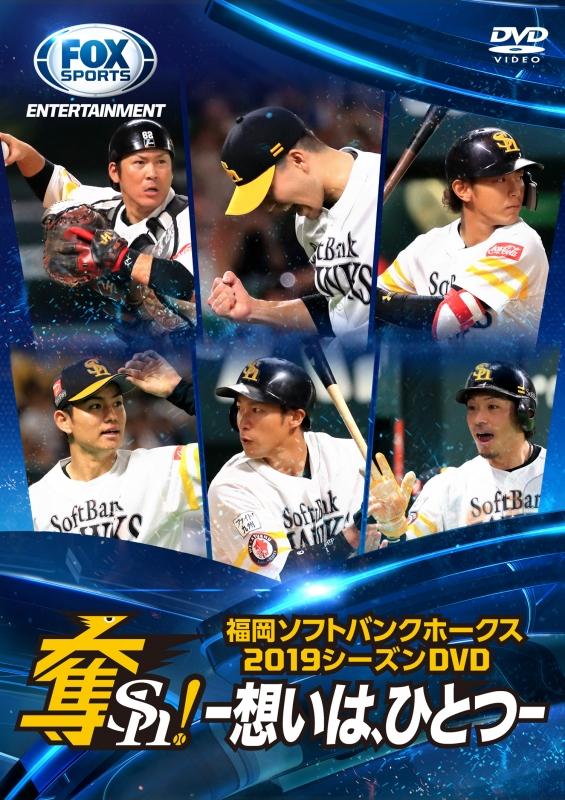 福岡ソフトバンクホークス2019シーズンDVD 「奪Sh! 〜想いは、ひとつ〜」