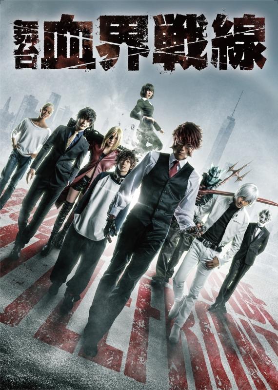 舞台『血界戦線』【Blu-ray】