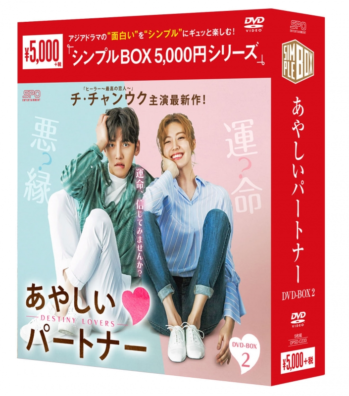 あやしいパートナー 〜Destiny Lovers〜DVD-BOX2(5枚組)<シンプルBOX シリーズ>