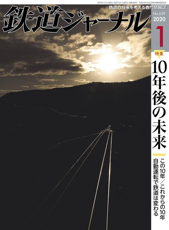 鉄道ジャーナル 2020年 1月号【特集:10年後の未来】