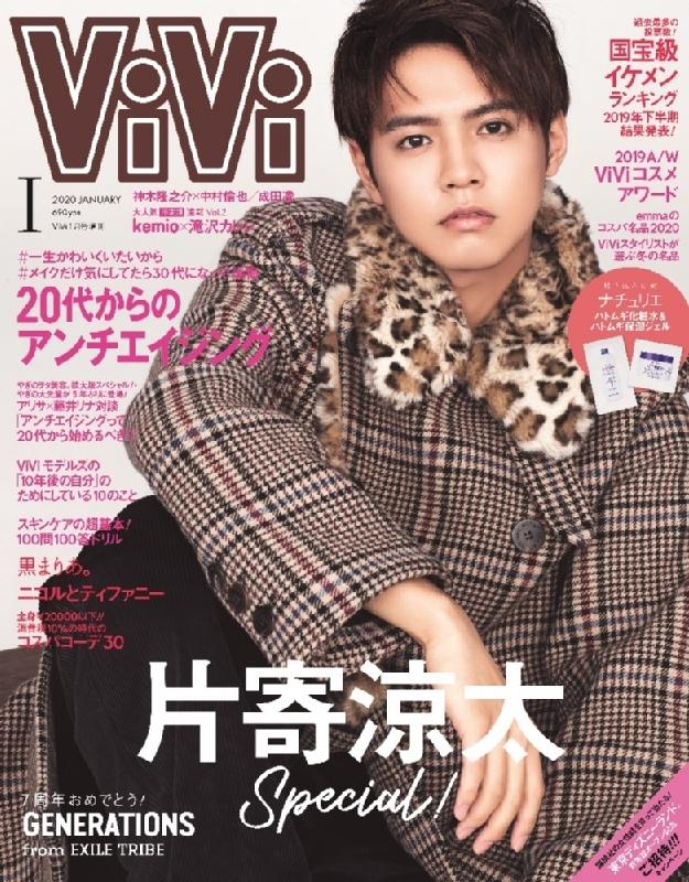 表紙違い版 ViVi (ヴィヴィ)2020年 1月号