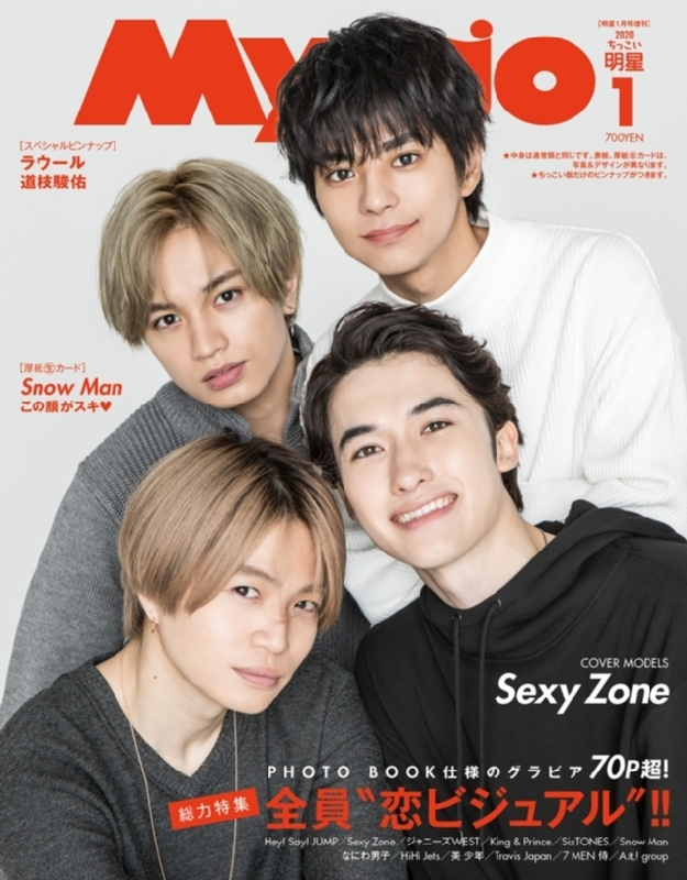ちっこいMyojo Myojo (ミョウジョウ)2020年 1月号増刊