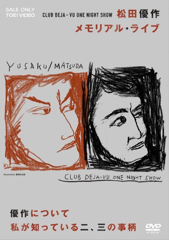 Club Deja-Vu One Night Show Matsuda Yusaku Memorial Live+yusaku Ni Tsuite Watashi Ga Shitte Iru 2.3