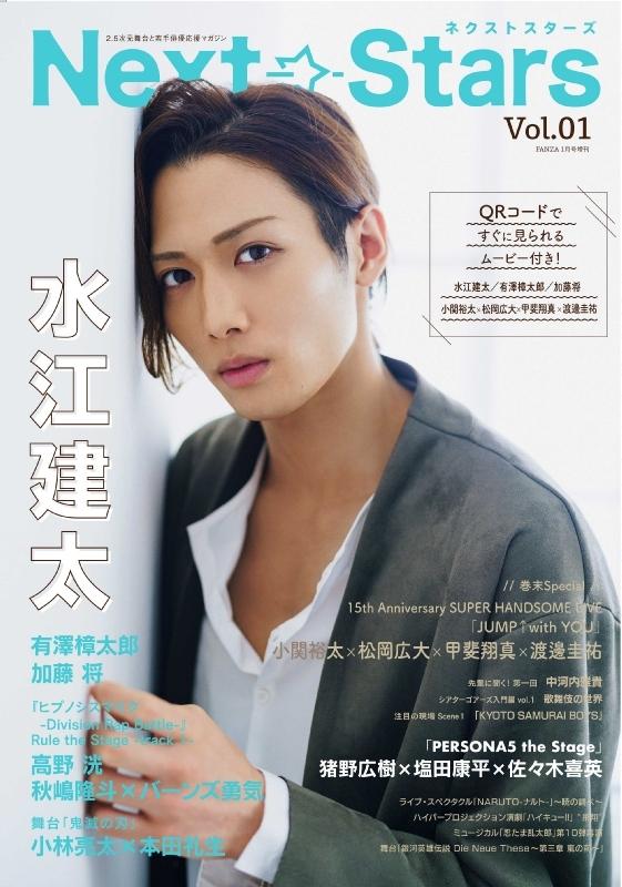 Next Stars (ネクストスターズ)Vol.1