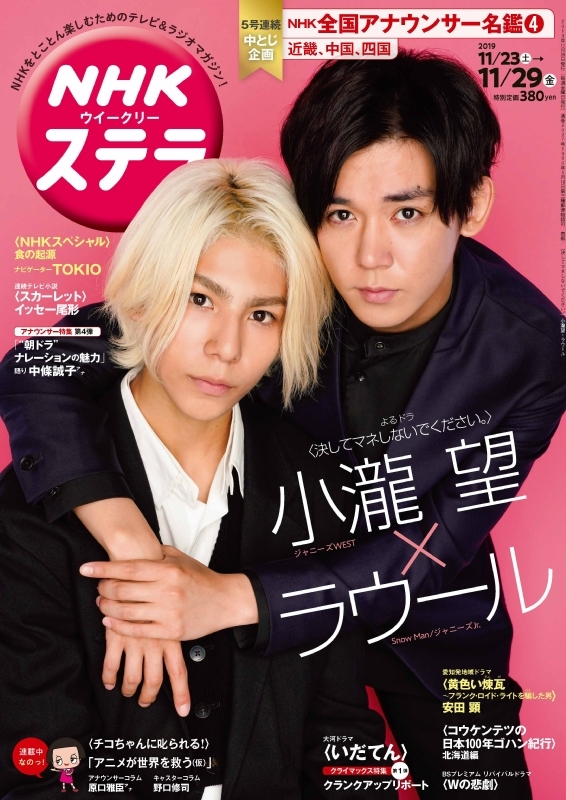 NHKウィークリーステラ 2019年 11月 29日号【表紙:小瀧 望