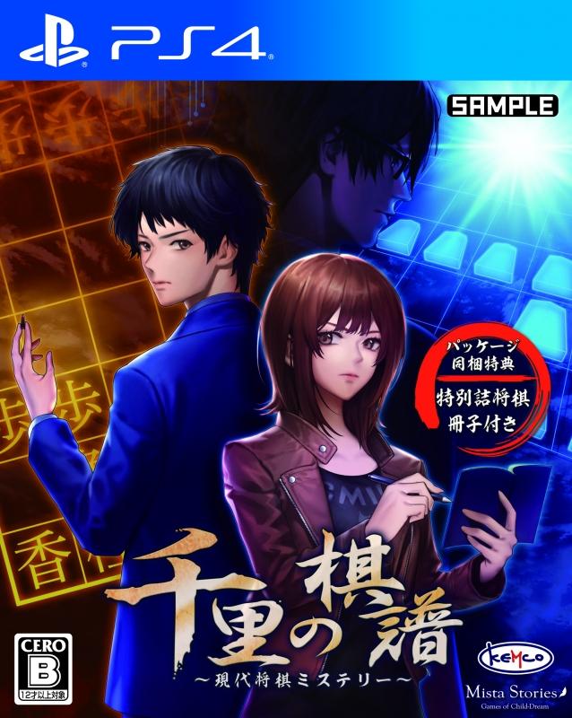 【PS4】千里の棋譜 〜現代将棋ミステリー〜