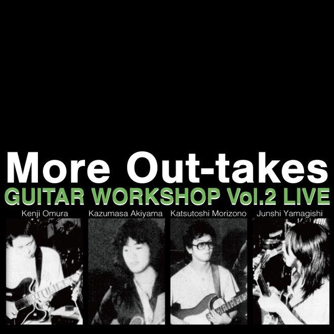 モア アウトテイクス・ギター ワークショップ Vol.2 ライヴ