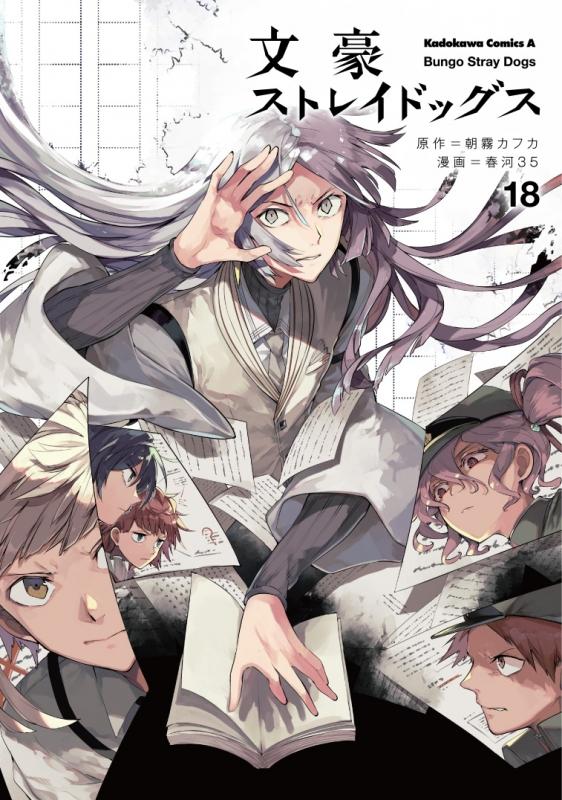 文豪ストレイドッグス 18 角川コミックス・エース