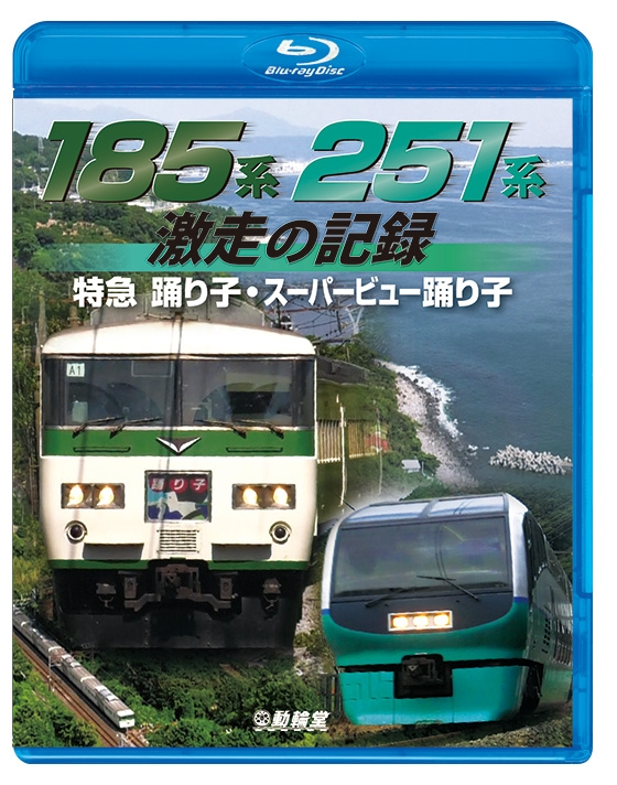 ビコム 鉄道車両BDシリーズ::185系・251系 激走の記録 特急踊り子・スーパービュー踊り子