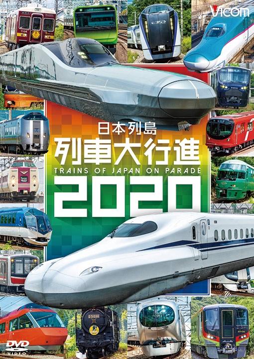 列車大行進シリーズ::日本列島列車大行進2020