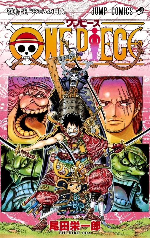 ONE PIECE 95 ジャンプコミックス
