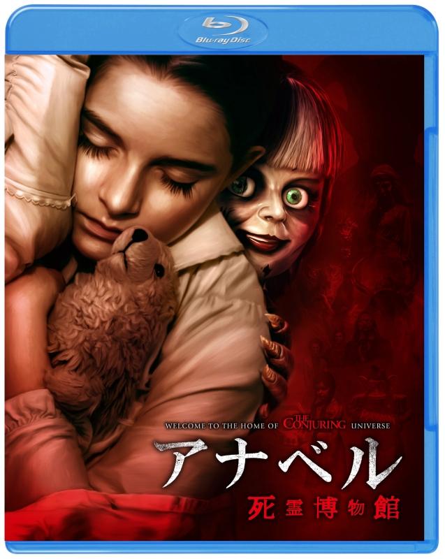 アナベル 死霊博物館 ブルーレイ&DVDセット(2枚組)