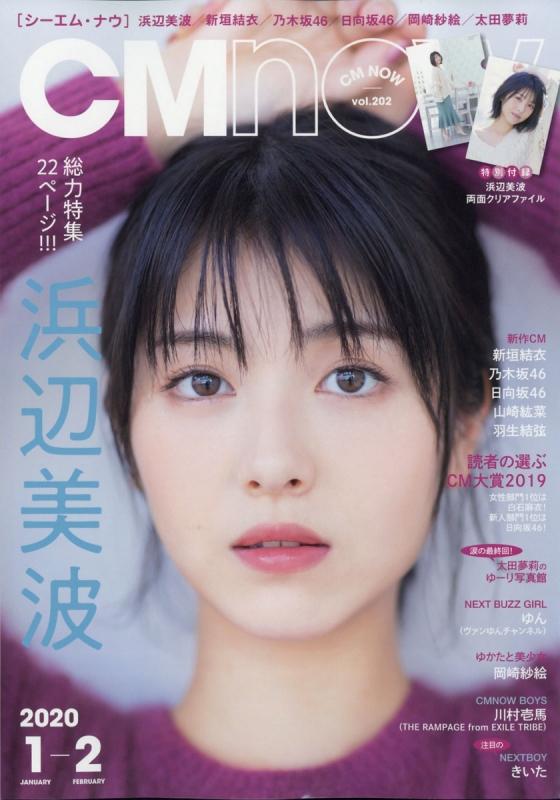 CM NOW (シーエム・ナウ)2020年 1月号【表紙:浜辺美波】