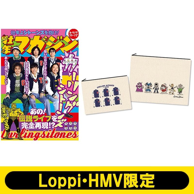 カーリングシトーンズ 壮年マガジン【Loppi・HMV限定版】