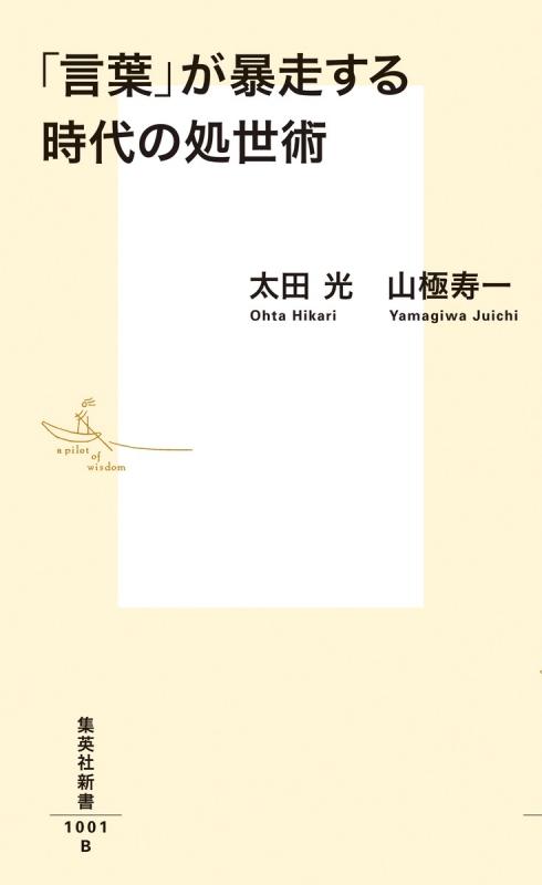 言葉」が暴走する時代の処世術 集英社新書 : 山極寿一 | HMV&BOOKS ...