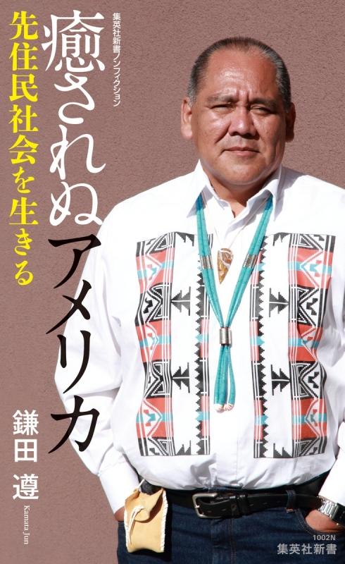 癒されぬアメリカ 先住民社会を生きる 集英社新書