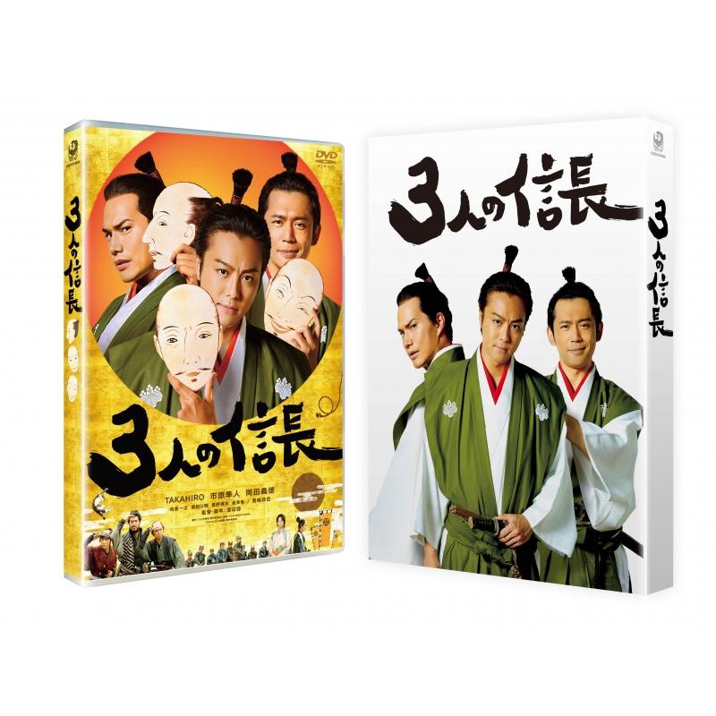 3人の信長 Blu-ray豪華版