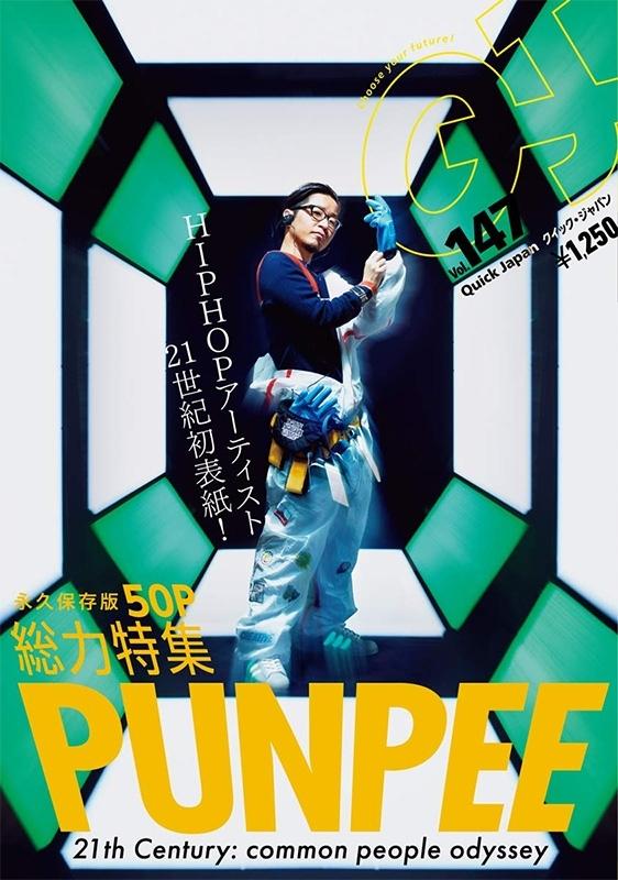 クイック・ジャパン vol.147【表紙:PUNPEE】