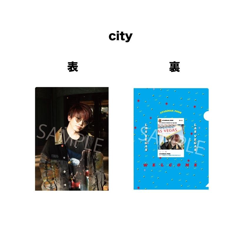 クリアファイル(City)/ 花村想太×あたりまえポエム
