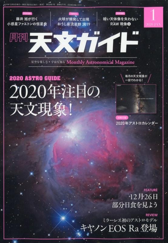 天文ガイド 2020年 1月号【特大号 別冊付録:2020年アストロカレンダー】