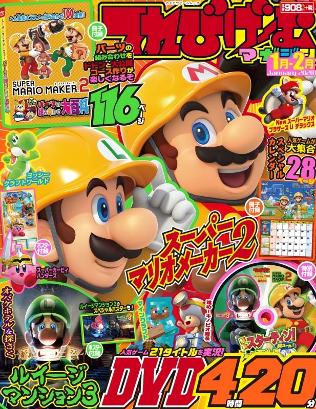 てれびげーむマガジン January 2020 カドカワゲームムック