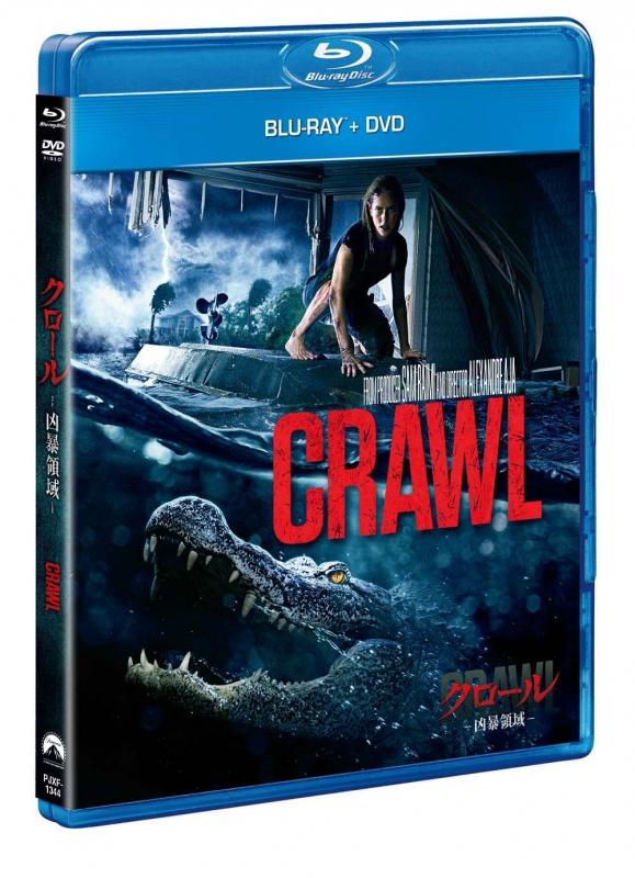 クロール —凶暴領域— ブルーレイ+DVD
