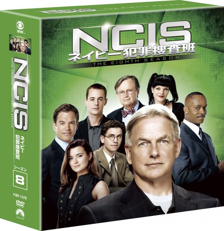 NCIS ネイビー犯罪捜査班 シーズン8<トク選BOX>【12枚組】