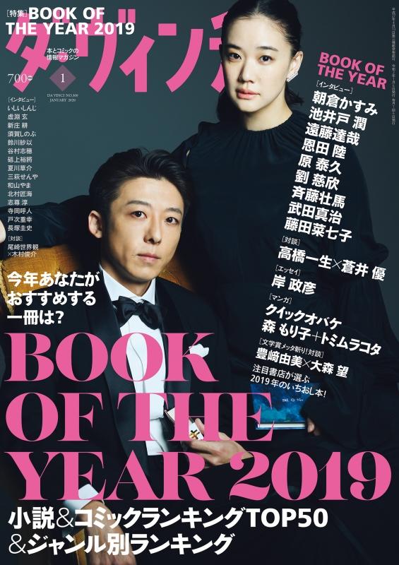 ダ・ヴィンチ 2020年 1月号【表紙:高橋一生・蒼井優】