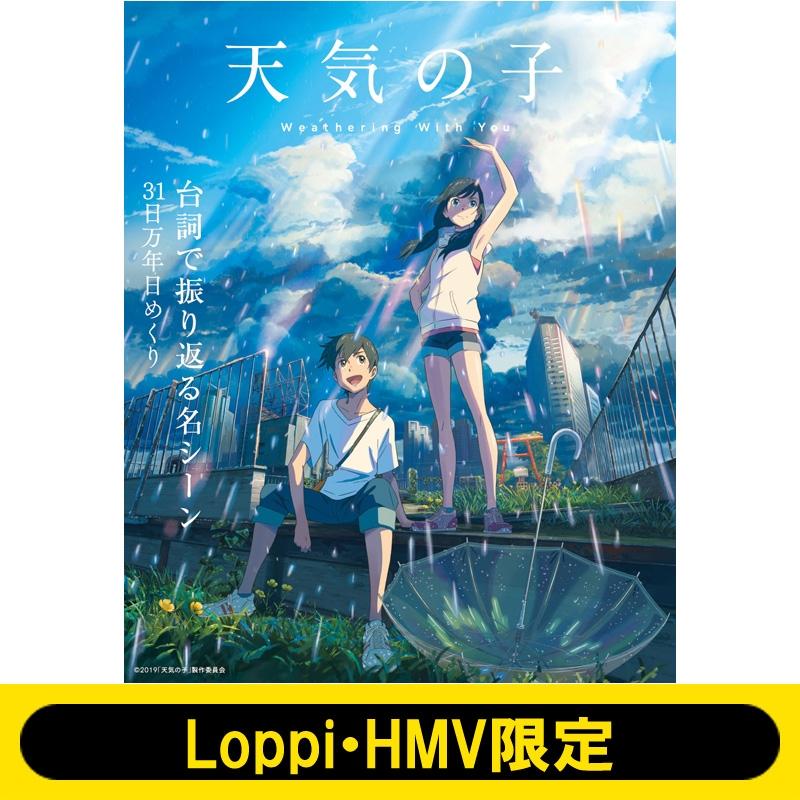 天気の子 台詞で振り返る名シーン 31日万年日めくりカレンダー【Loppi・HMV限定】