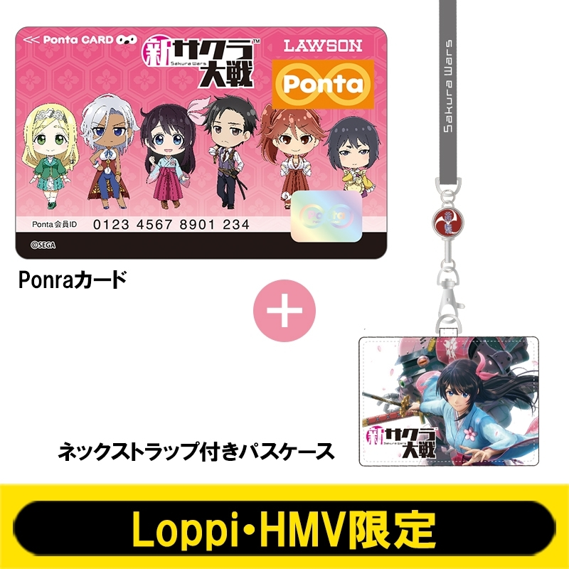 新サクラ大戦×pontaカード