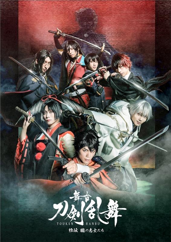 舞台『刀剣乱舞』 維伝 朧の志士たち【Blu-ray】