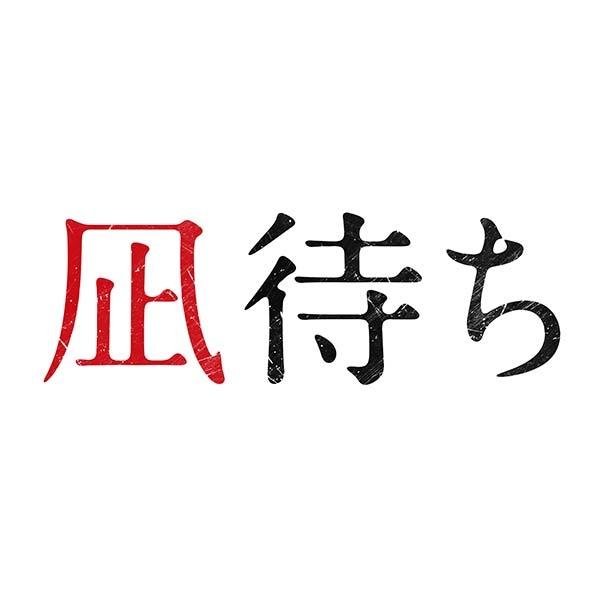 Nagi Machi Gouka Ban