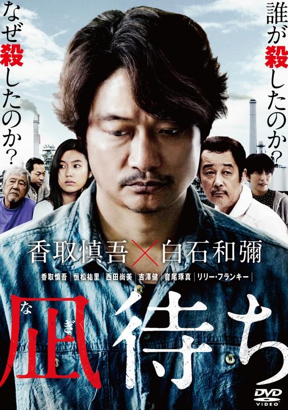 凪待ち 通常版 DVD
