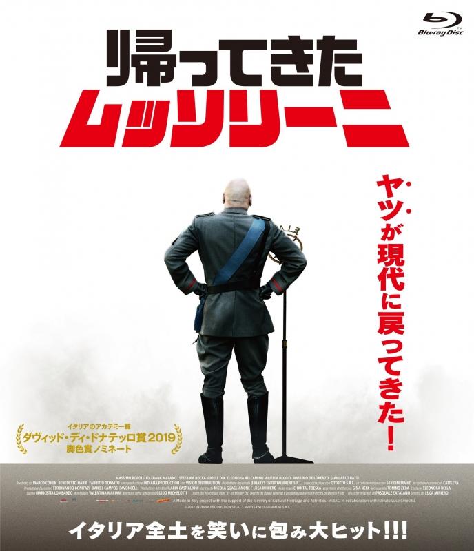 帰ってきたムッソリーニ【Blu-ray】