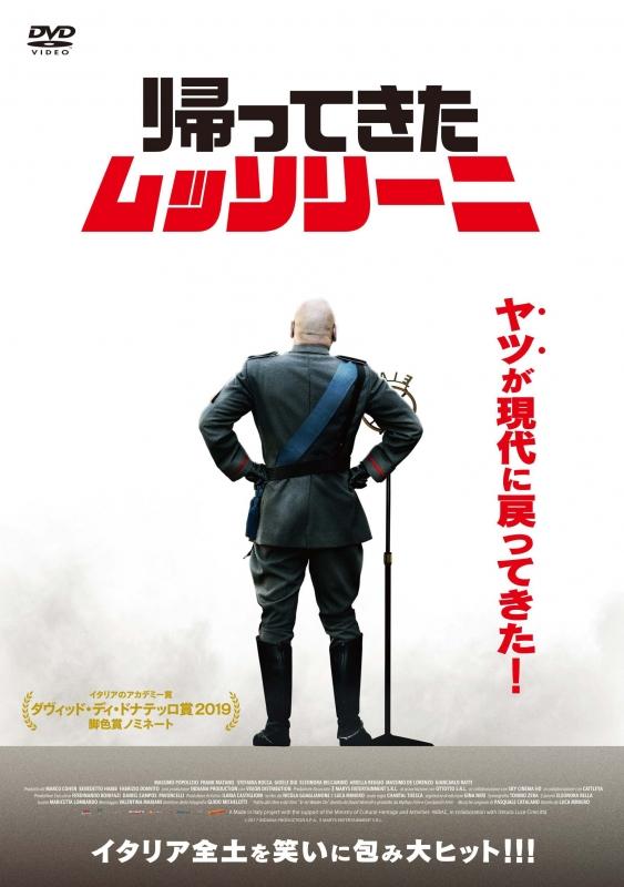 帰ってきたムッソリーニ【DVD】