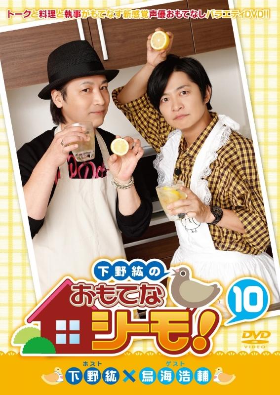 下野紘のおもてなシーモ! 第10巻