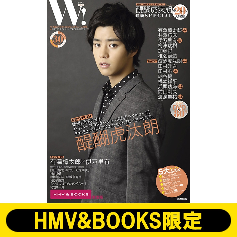 W! VOL.25「醍醐虎汰朗 完全SPECIAL」【HMV&BOOKS限定版】