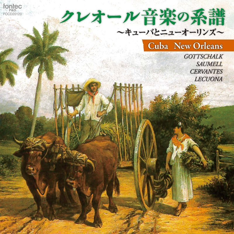 神代麻子: クレオール音楽の系譜-cuba New Orleans