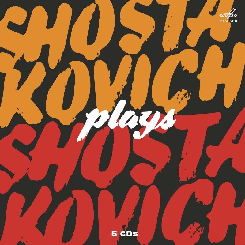 『ショスタコーヴィチ・プレイズ・ショスタコーヴィチ』 ダヴィド・オイストラフ、ミェチスワフ・ヴァインベルグ、ベートーヴェン四重奏団、他(5CD)