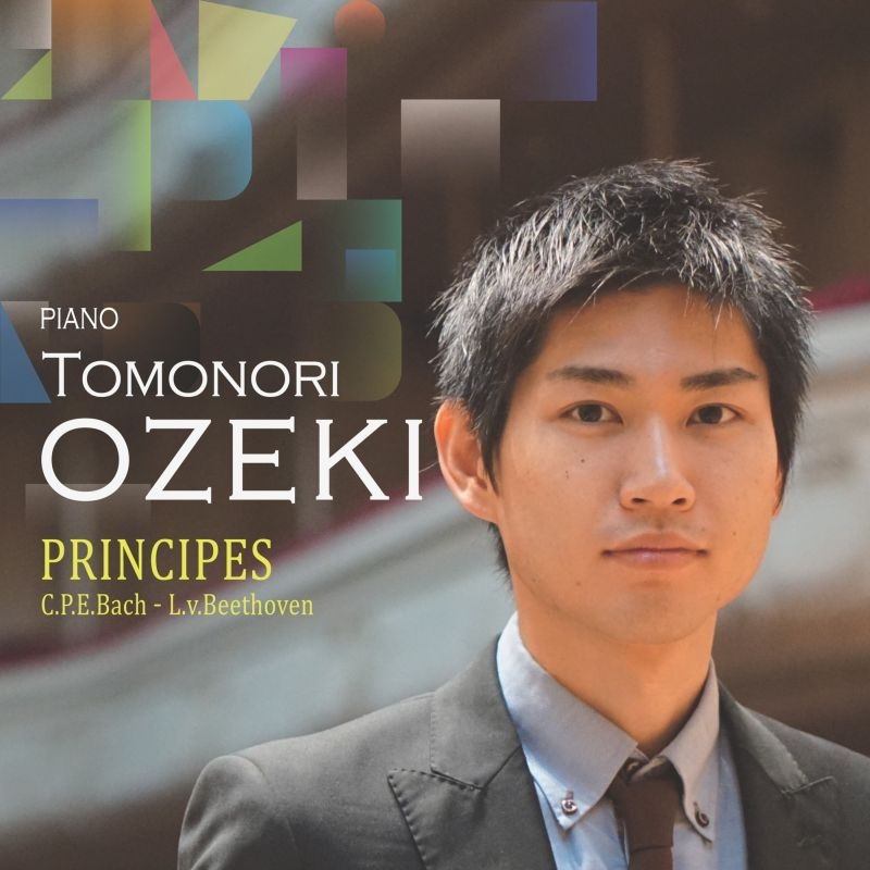 PRINCIPES〜ベートーヴェン:ピアノ・ソナタ第5番、第6番、第7番、C.P.E.バッハ:ソナタ集 尾関友徳