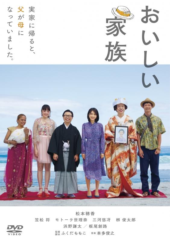 おいしい家族【DVD】