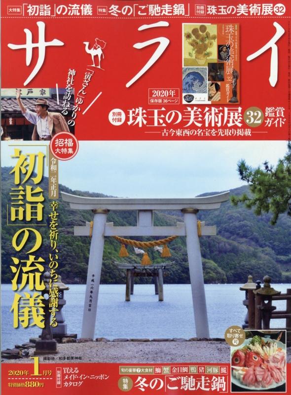 サライ 2020年 1月号【別冊付録:珠玉の美術展32鑑賞ガイド】