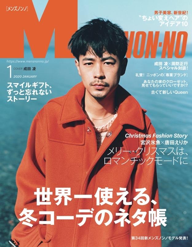 MEN'S NON・NO (メンズ ノンノ)2020年 1月号【表紙:成田凌】