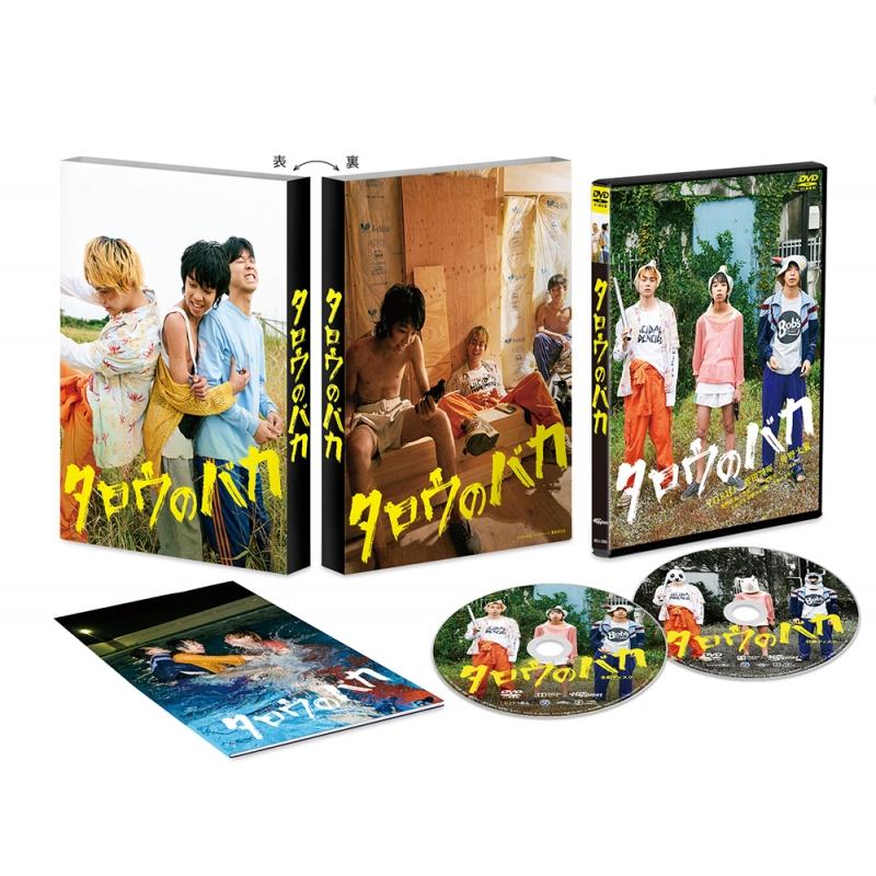 タロウのバカ【DVD】