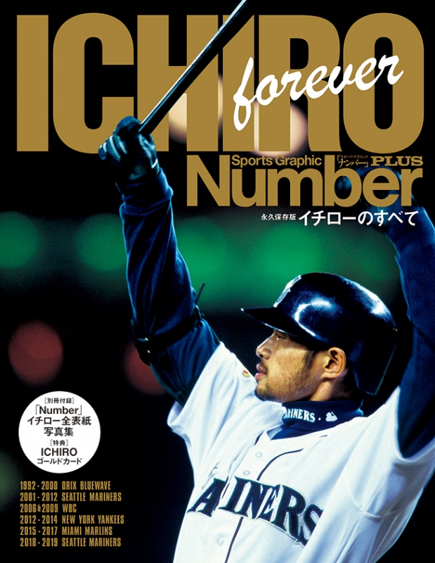 Number PLUS 永久保存版 イチローのすべて Sports Graphic Number PLUS【別冊付録:ICHIRO COVER ARCHIVES 1995-2019/特典:ICHIRO GOLD CARD】