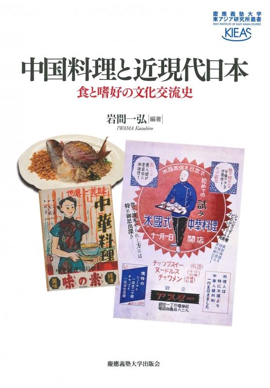中国料理と近現代日本 食と嗜好の文化交流史 慶應義塾大学東アジア研究所叢書