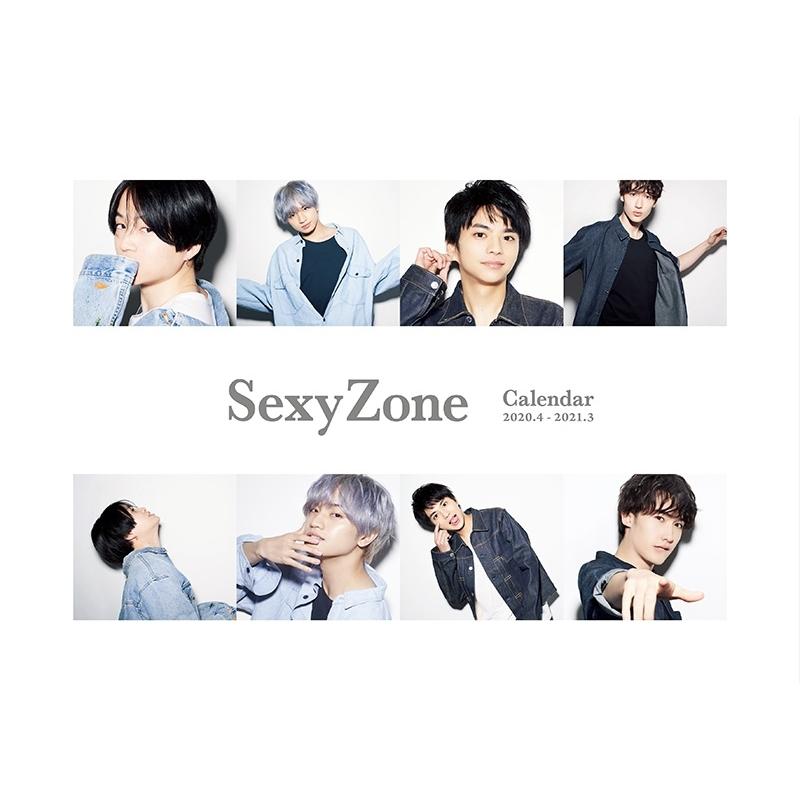 Sexy Zoneカレンダー 2020.4→2021.3 (ジャニーズ事務所公認)