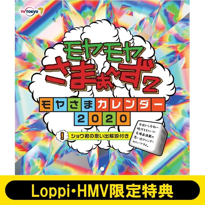モヤモヤさまぁ〜ず2 2020年壁掛けカレンダー≪Loppi・HMV限定特典付き≫ 2回目