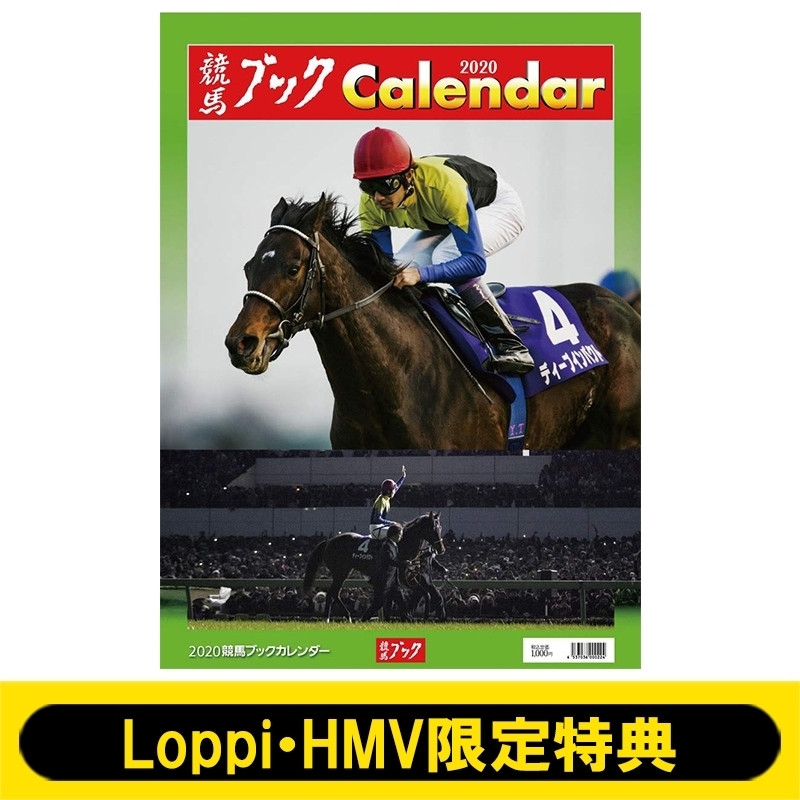 2020 競馬ブックカレンダー≪Loppi・HMV限定特典付き≫ 2回目
