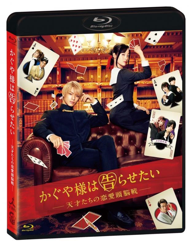 「かぐや様は告らせたい 〜天才たちの恋愛頭脳戦〜」 通常版Blu-ray